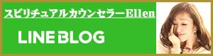 ラインブログ.jpg