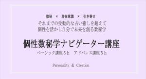 個性数秘学ナビゲーター講座.png