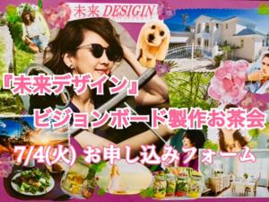 20170704お茶会募集.png