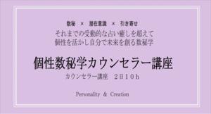 koseuisuuhigaku kaunserakouza.pngのサムネイル画像のサムネイル画像