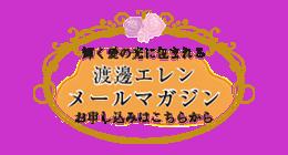 渡邊エレンメールマガジン