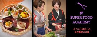 侍スーパーフードダイエット『7デイズ無料チャレンジ』