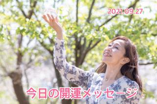 今日の開運メッセー9/27( エンジェルカード&誕生数)