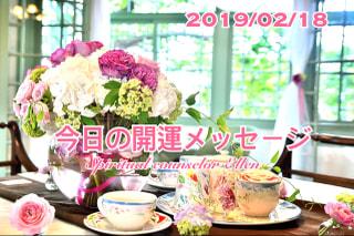 『今日の開運メッセージ』エンジェルカード&誕生数占い2/18