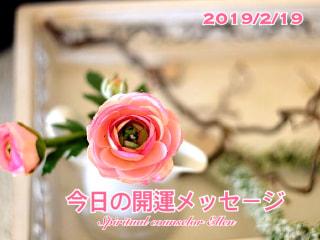 『今日の開運メッセージ』エンジェルカード&誕生数占い2/19