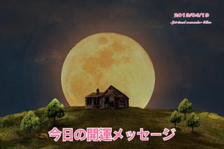 今日の開運メッセージ4/19(オラクルカード&誕生数占い)