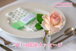 今日の開運メッセージ5/17(オラクルカード&誕生数占い)
