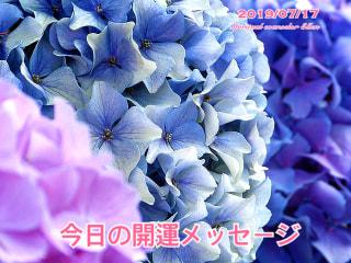 『今日の開運メッセージ』 7/17 (オラクルカード&誕生数占い)