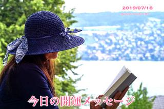 『今日の開運メッセージ』 7/18(オラクルカード&誕生数占い)