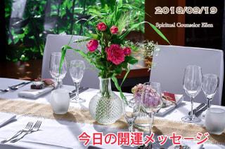 『今日開運のメッセージ』エンジェルカード&誕生数占い9/19