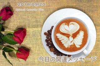 『今日の開運メッセージ』エンジェルカード&誕生数占い9/20