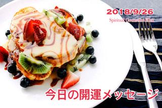 『今日の開運のメッセージ』エンジェルカード&誕生数占い9/26