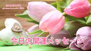 『今日の開運のメッセージ』エンジェルカード&誕生数占い1/18