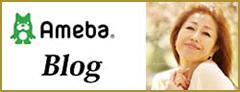 アメブロ 茨城県水戸市 エレンブログ 降り注ぐ愛の光をあなたに…