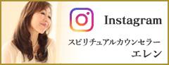 Instagram スピリチュアルカウンセラーエレン